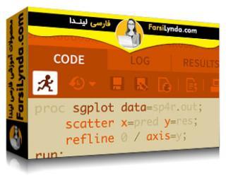 لیندا _ آموزش پیشرفته برنامه نویسی SAS برای کاربران R ، بخش 1 (با زیرنویس فارسی AI)