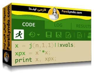لیندا _ آموزش پیشرفته برنامه نویسی SAS برای کاربران R ، بخش 2 (با زیرنویس فارسی AI)