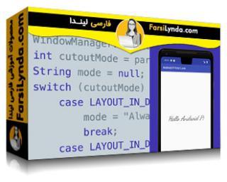 لیندا _ آموزش نگاهی به اندروید P برای توسعه دهندگان (با زیرنویس)