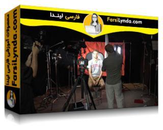 لیندا _ آموزش نورپردازی یک مصاحبه ویدیویی (با زیرنویس فارسی AI)