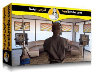 لیندا _ آموزش نورپردازی ویدیوی مستند و شرکتی (با زیرنویس فارسی AI)