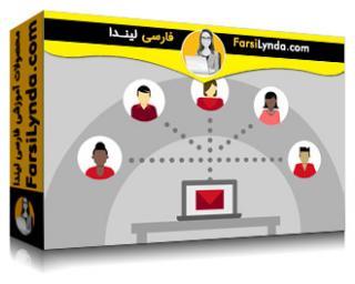 لیندا _ آموزش مدیریت فهرست بازاریابی ایمیلی و کمپین ها (با زیرنویس فارسی AI)