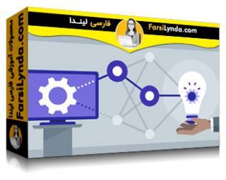 لیندا _ آموزش مبانی هوش مصنوعی : شبکه های عصبی (با زیرنویس)