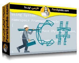 لیندا _ آموزش طراحی فریمورک در سی شارپ (با زیرنویس فارسی AI)