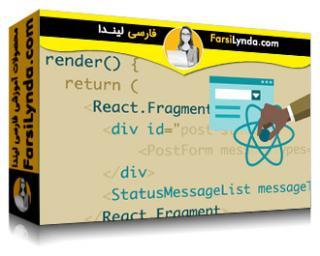 لیندا _ آموزش React برای طراحان وب (با زیرنویس)