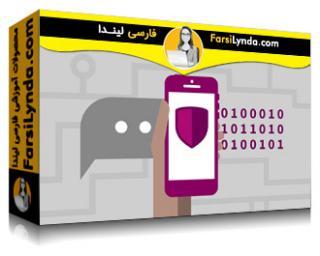 لیندا _ آموزش کسب گواهی CISSP بخش 4 (2018) : ارتباطات و امنیت شبکه (با زیرنویس فارسی AI)