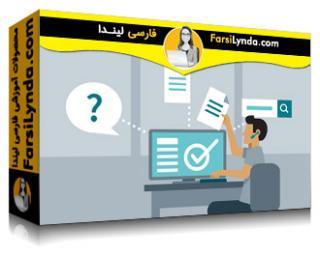 لیندا _ آموزش اوراکل : خدمات مشتری (با زیرنویس)