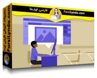 لیندا _ آموزش فتوشاپ برای تعلیم و یادگیری (با زیرنویس فارسی AI)