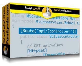 لیندا _ آموزش انگولار : ساخت بر روی میکرو سرویس های آزور (با زیرنویس)