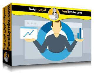 لیندا _ آموزش تجزیه و تحلیل وب (با زیرنویس)