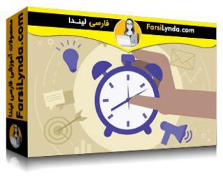 لیندا _ آموزش مدیریت زمان برای بازاریابان (با زیرنویس)