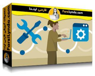 لیندا _ آموزش فریمورک شیرپوینت برای توسعه دهندگان بخش 1 : درک Toolchain (با زیرنویس)