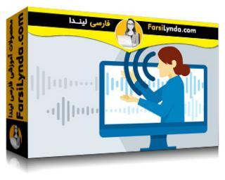 لیندا _ آموزش Cognitive Services مایکروسافت برای توسعه دهندگان (بخش 2) : گفتار (با زیرنویس فارسی AI)