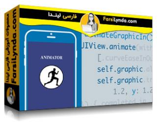 لیندا _ آموزش آموزش انیمیشن های iOS با UIKit (با زیرنویس)