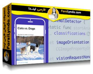 لیندا _ آموزش ماشینی برای توسعه دهندگان iOS (با زیرنویس)