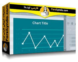 لیندا _ آموزش اکسل : کنترل فرآیند آماری (با زیرنویس)