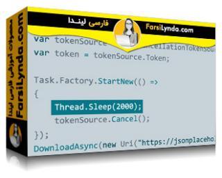 لیندا _ آموزش Threading پیشرفته در سی شارپ #C (با زیرنویس)