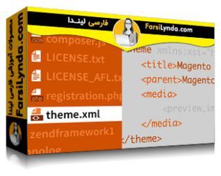 لیندا _ آموزش ساخت تم های Magento 2 (با زیرنویس)