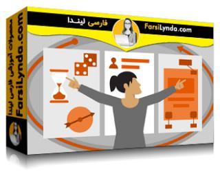 لیندا _ آموزش مبانی طراحی بازی بخش 3 : برپاکردن، طرح و تمرین (با زیرنویس)
