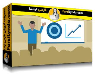 لیندا _ آموزش ایجاد انگیزه و تعهد در کارکنان (با زیرنویس)