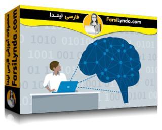 لیندا _ آموزش شبکههای عصبی و شبکههای عصبی مصنوعی (با زیرنویس)