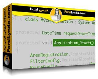 لیندا _ آموزش ASP.NET MVC : چرخه عمر یک درخواست HTTP (با زیرنویس فارسی AI)