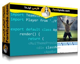 لیندا _ آموزش ساخت یک برنامه با React.js و MeteorJS (با زیرنویس فارسی AI)