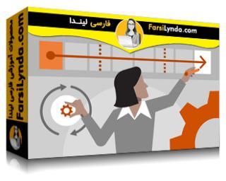 لیندا _ آموزش مبانی مدیریت پروژه : پروژه های کوچک (با زیرنویس)