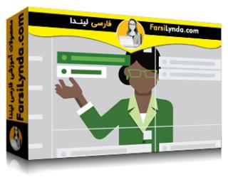 لیندا _ آموزش مبانی مدیریت پروژه : زمانبندی پروژه (با زیرنویس)