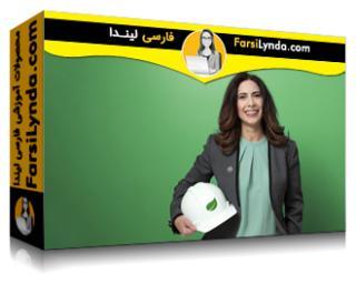 لیندا _ آموزش مبانی مفاهیم ساختمان های سبز (با زیرنویس)