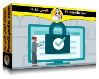 لیندا _ آموزش کسب گواهی CISSP بخش 6 (2018) : ارزیابی امنیت و آزمون (با زیرنویس فارسی AI)