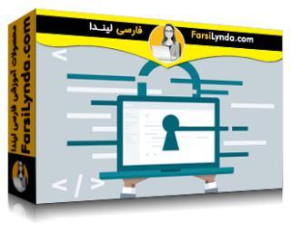 لیندا _ آموزش کسب گواهی CISSP بخش 8 (2018): امنیت توسعه نرم افزار (با زیرنویس فارسی AI)