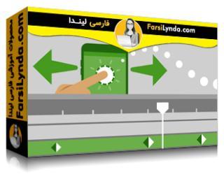 لیندا _ آموزش افتر افکت برای طراحی UX (با زیرنویس فارسی AI)