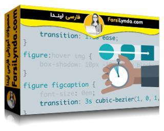 لیندا _ آموزش CSS : تبدیل ، تغییر و انتقال (با زیرنویس فارسی AI)
