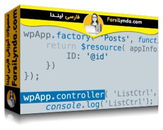 لیندا _ آموزش وردپرس : ساخت برنامه با Angular (با زیرنویس فارسی AI)