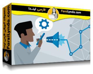 لیندا _ آموزش UX برای صدا : برنامهریزی و اجرا (با زیرنویس فارسی AI)