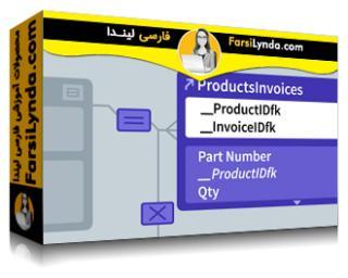 لیندا _ آموزش FileMaker : نکات، ترفندها و تکنیکها (با زیرنویس فارسی AI)