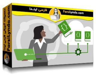 لیندا _ آموزش فریمورک شیرپوینت برای توسعه دهندگان بخش 4 : مدیریت کتابخانه های بیرونی (با زیرنویس فارسی AI)
