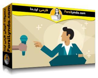 لیندا _ آموزش سخنرانی بی مطالعه و بالبداهه (با زیرنویس فارسی AI)