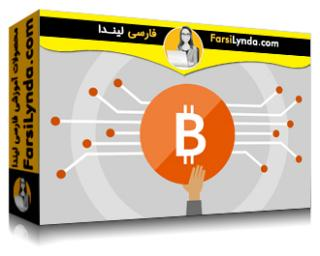 لیندا _ آموزش بیت کوین  و رمزنگاریهای ارزی دیگر (با زیرنویس فارسی AI)