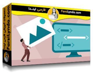 لیندا _ آموزش HTML : تصاویر و شکل ها (با زیرنویس فارسی AI)
