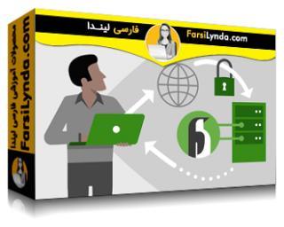 لیندا _ آموزش گواهینامه مبانی لینوکس : سرویس های HTTP (اوبونتو) (با زیرنویس)