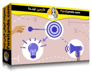لیندا _ آموزش درک بازاریابی استراتژیک (با زیرنویس)