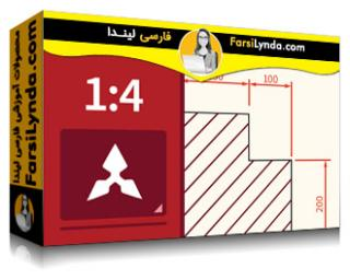 لیندا _ آموزش اتوکد : حاشیه نویسی مقیاس در نقشه ها (با زیرنویس)