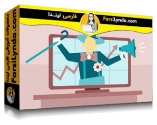 لیندا _ آموزش تدوین ویدئو : استفاده از طنز برای برقراری ارتباط و متقاعد کردن (با زیرنویس)