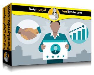 لیندا _ آموزش بازاریابی خدمات حرفه ای شما (با زیرنویس)