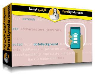 لیندا _ آموزش توسعه اندروید : ساخت برنامه های باتری-هوشیار (با زیرنویس)
