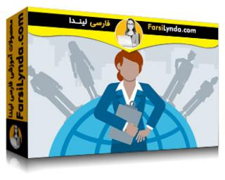 لیندا _ آموزش مدیریت در سطح جهانی (با زیرنویس)