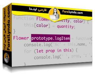 لیندا _ آموزش جاوااسکریپت : نمونههای اولیه (با زیرنویس فارسی AI)