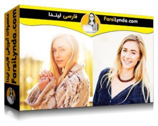 لیندا _ آموزش های پروژه پرتره : عکاسی صنعتی (با زیرنویس فارسی AI)